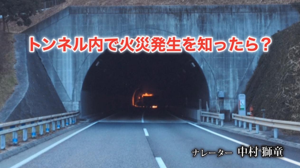 トンネル内で火災発生を知ったら
